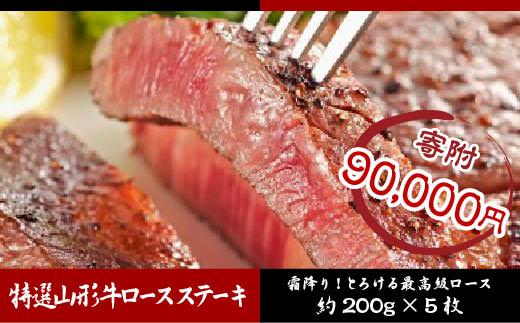 FY18-057 吉田畜産 厳選A5-4 山形牛ロースステーキ 約200g×5枚/計1kg