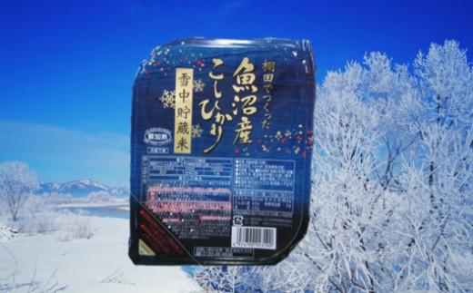 魚沼産コシヒカリ雪中貯蔵米パックご飯12個
