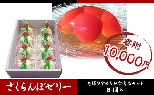 FY18-166 【山形銘菓】杵屋本店 山形旬香菓 さくらんぼゼリー 8個入