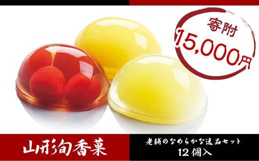 FY18-161 【山形銘菓】杵屋本店 山形旬香菓 12個入