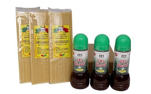 シモンドレッシング3本とシモン芋パスタ3袋の詰め合わせ