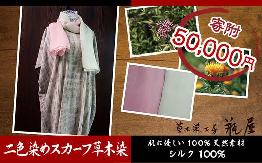 FY18-125 二色染めスカーフ 草木染  (紅花染め・藤袴染め)