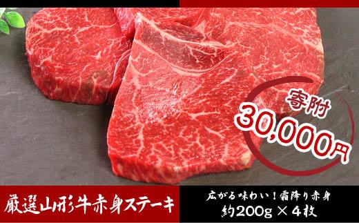 FY18-053 吉田畜産 厳選A5-4 山形牛赤身ステーキ 約200g×4枚/計800g