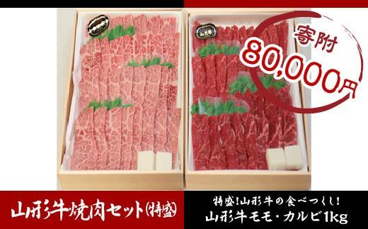 FY18-333 山形牛焼肉 Cセット