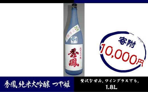FY18-087 山形銘酒 秀鳳 純米大吟醸つや姫1.8L1本