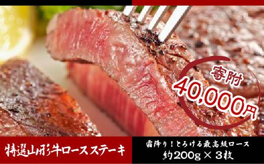 FY18-051 吉田畜産 厳選A5-4 山形牛ロースステーキ 約200g×3枚/計600g