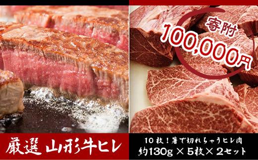 FY18-059 吉田畜産 厳選A5-4 山形牛ヒレステーキ 約130g×5枚×2セット/計1.3g
