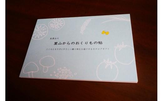 No.75 美濃白川 里山からのおくりもの帖