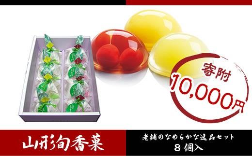 FY18-162 【山形銘菓】杵屋本店 山形旬香菓 ( さくらんぼ・ラ・フランスゼリー) 8個入
