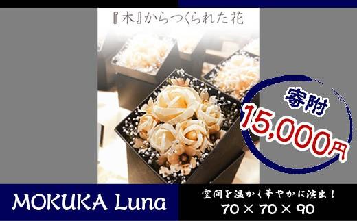 FY18-182 相原木材 木の花『mOKUKA』 Luna  (70×70×90mm)
