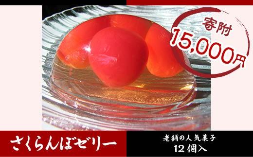 FY18-165 【山形銘菓】杵屋本店 山形旬香菓 さくらんぼゼリー 12個入