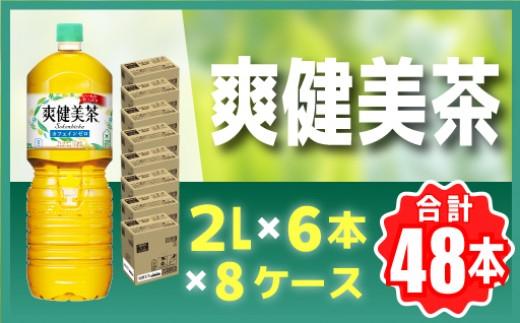 CC007 爽健美茶(2㍑PET×6本)×8ケース