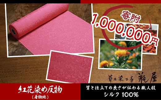 FY18-110 紅花染め反物  (着物地)