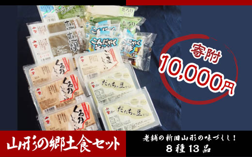FY18-025 ヤマコン食品 山形の郷土食セット 8種13品