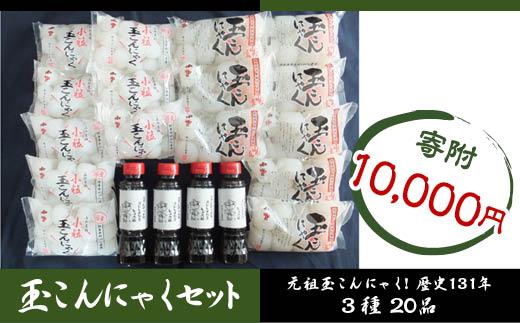 FY18-026 ヤマコン食品 老舗の味がすぐに作れる 山形名物玉こんにゃくセット 3種20品