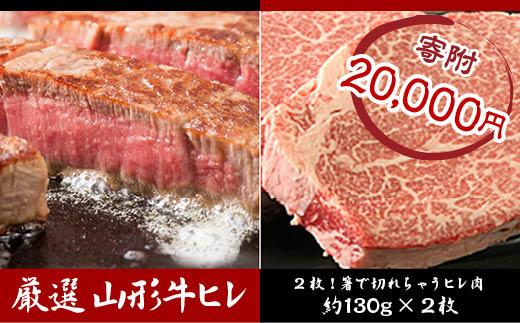 FY18-052 吉田畜産 厳選A5-4 山形牛ヒレステーキ 約130g×2枚/計260g