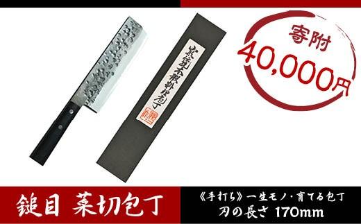 FY18-137 山形打刃物 鎚目 菜切包丁・刃渡り 170mm