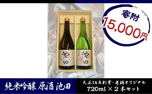 FY18-080 純米吟醸 原酒 池田 2本入セット