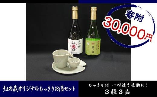 FY18-128 紅の蔵 オリジナルもっきりお酒セット