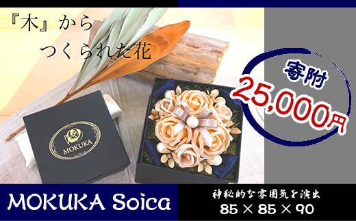 FY18-180 相原木材 木の花『mOKUKA』 Spica  (85×85×90mm)