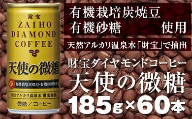 缶コーヒー《微糖》 温泉水抽出、有機栽培豆・有機砂糖使用