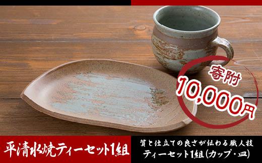FY18-101 平清水焼 七右エ門窯 ティーセット1組 (カップ・皿)