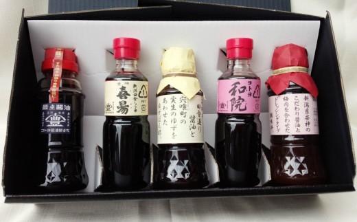 A-19.老舗コトヨ醤油 5種味くらべセット