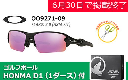 【68015】オークリーゴルフ用サングラスOO9271-09&ゴルフボール付