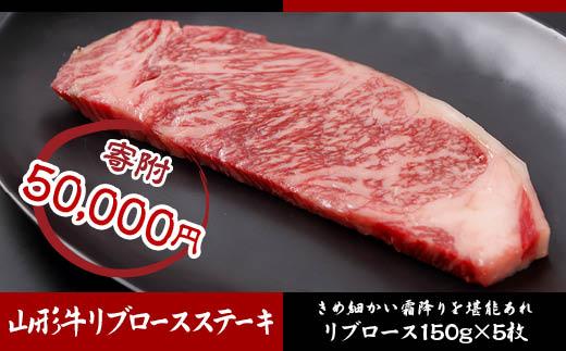 FY18-009 中島商店 山形牛A4-5 リブロースステーキ 150g×5枚