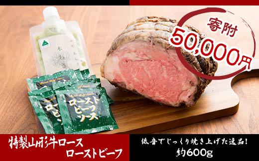 FY18-075 佐藤牛肉店 特製 山形牛ロースのローストビーフ 600g