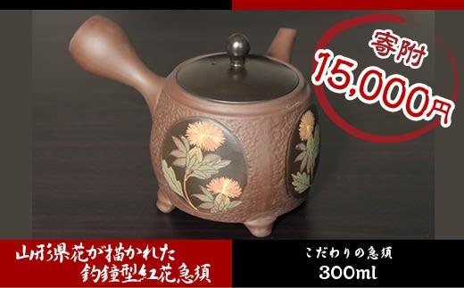 FY18-370 山形県花が描かれた釣鐘型紅花急須