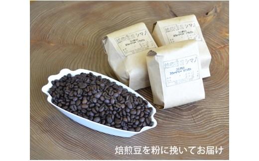 No.003 焙煎香房シマノ 至高のスペシャルティコーヒー(粉)