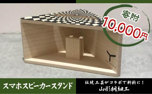 FY18-091 山形土産「尚美堂」 スマホスピーカースタンド