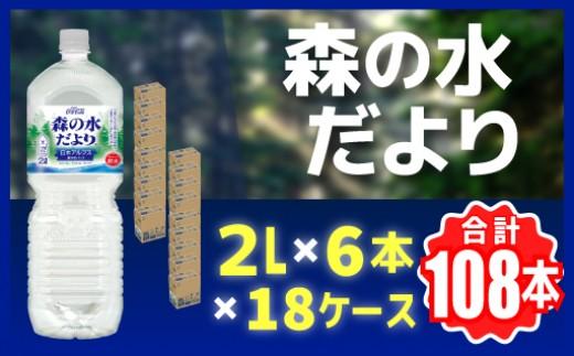 CC009 森の水だより(2㍑PET×6本)×18ケース