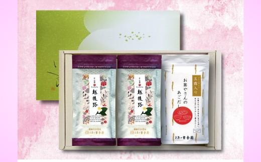 A-33.モンドセレクション金賞受賞茶セット