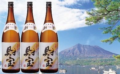 【芋】焼酎一升瓶3本セット