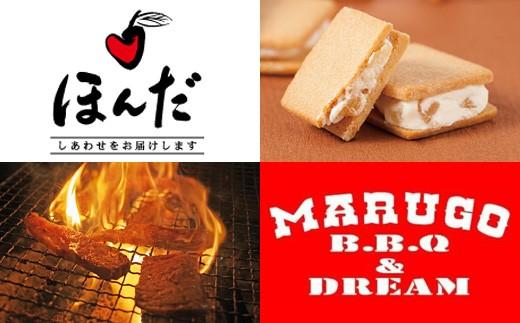 「ほんだ」お楽しみお菓子セット&「炭火焼まるご」焼肉の旅