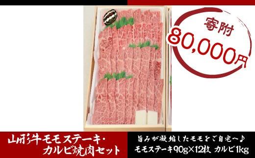 FY18-343 山形牛モモステーキ・カルビ焼肉セット C