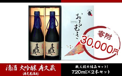 FY18-066 清酒 大吟醸 寿久蔵 (寿虎屋酒造)
