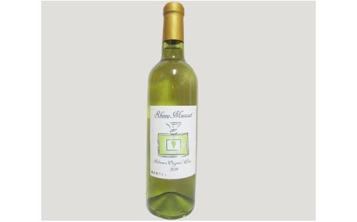 No.015 シャインマスカットのワイン2014 720ml×1本