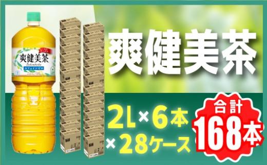 CC015 爽健美茶(2㍑PET×6本)×全28ケース【6回定期便】
