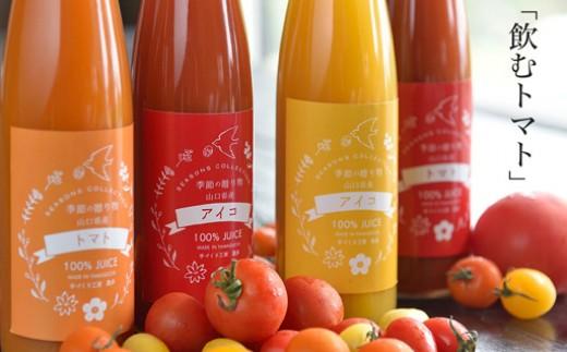 d10-5【お中元】そのまましぼったトマトジュース3本セット