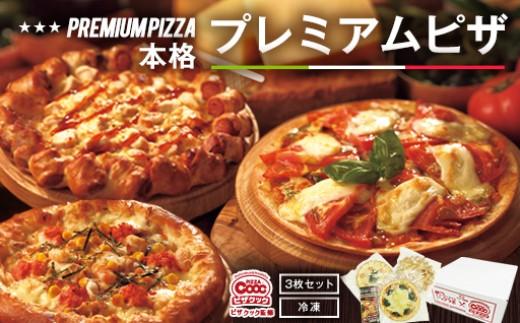 F3601 宅配ピザチェーンピザクック監修「本格プレミアムピザ3枚セット」