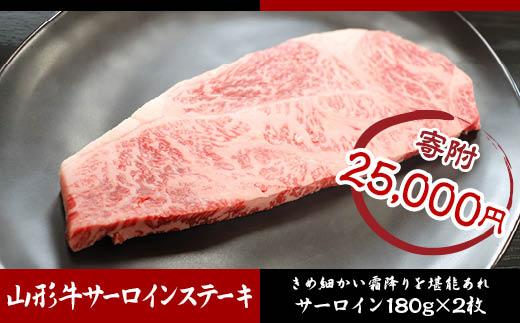 FY18-012 中島商店 山形牛A4-5 サーロインステーキ 180g×2枚