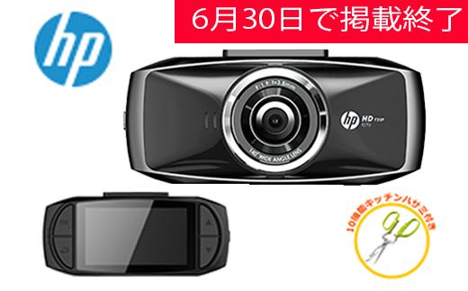 【40022】ドライブレコーダーカー用品高品質高画質駐車監視おまけ付き