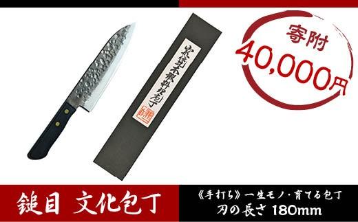 FY18-136 山形打刃物 鎚目 文化包丁・刃渡り 180mm