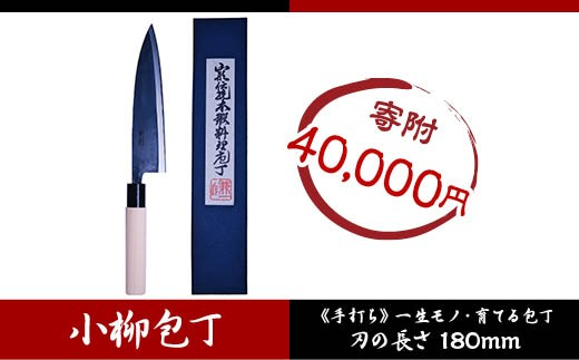 FY18-140 山形打刃物 小柳包丁・刃渡り 180mm
