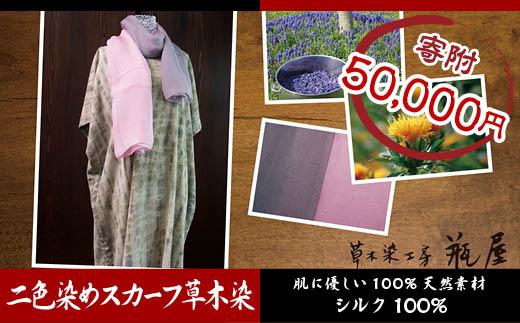 FY18-124 二色染めスカーフ 草木染  (紅花染め・椿染め・ムスカリ草染め)