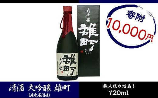 FY18-069 寿虎屋酒造 清酒 大吟醸 雄町 720mL 1本