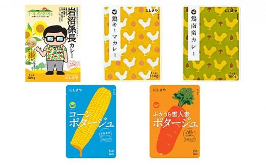 [№5758-0210]【にしきや】夏のごちそうレトルト10個セット